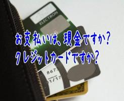 現金ですかクレジットカードですか