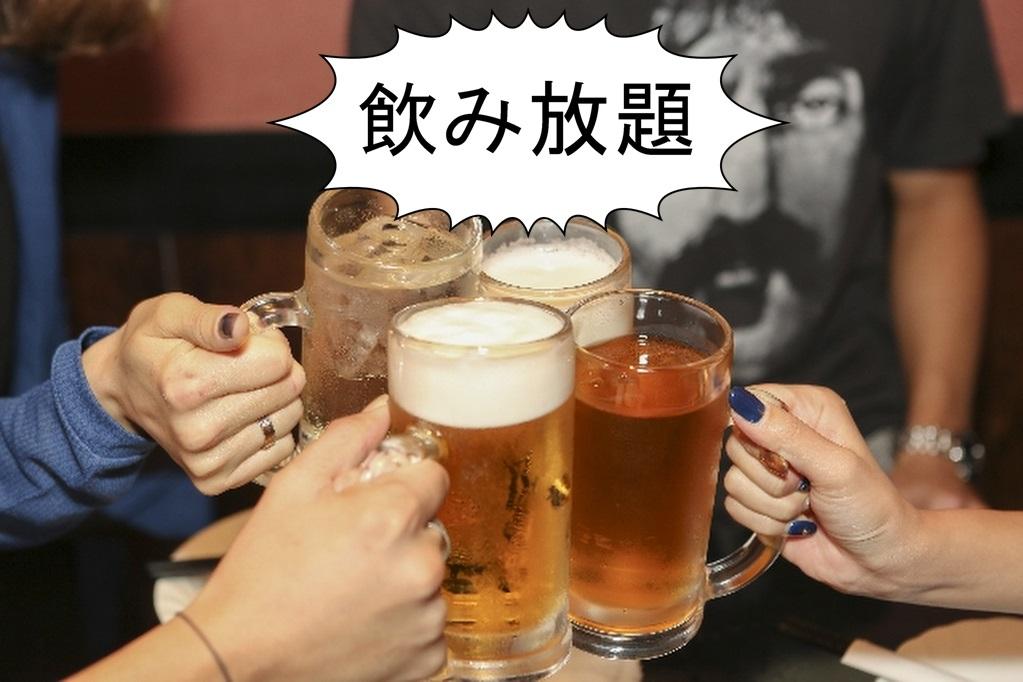 飲み放題は英語で