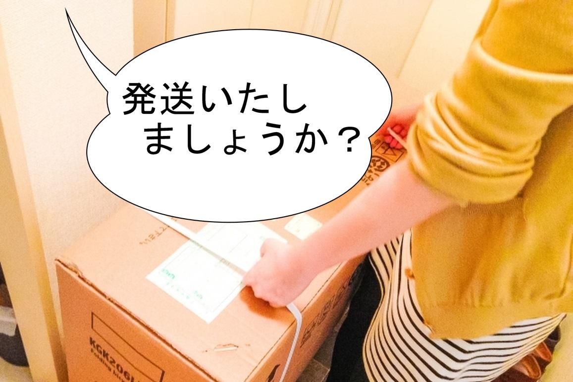 発送いたしましょうか、は英語で