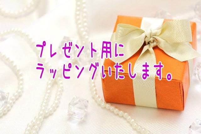 プレゼント用にラッピング