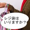 環境保護にうるさい外国人は「レジ袋はいりますか」と英語で確認しよう