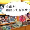 外国人に在庫を聞かれたときのおすすめ英語フレーズ
