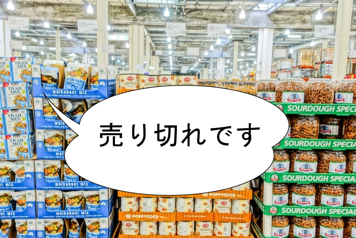 売り切れです、は英語で?