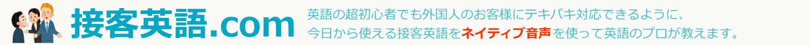 接客英語.com