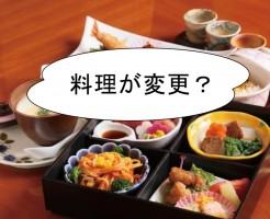 料理が変更されるときの接客英語