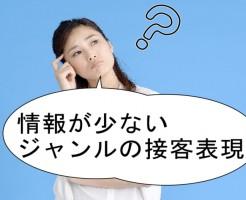 情報が少ないジャンルの接客英語表現