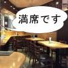 【レストランの英会話】満席でもお客様を逃がさないための接客英語11点を紹介