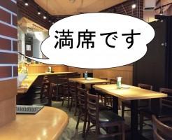 レストランは満席です