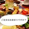 「Excuse me.」はダメ?レストランで注文を取るときに使える英語フレーズ