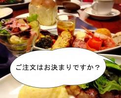レストランの英会話「ご注文はお決まりですか?」