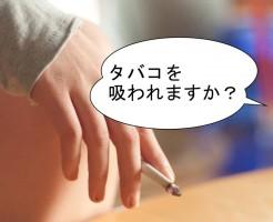 「タバコを吸われますか」は英語で?