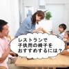 レストランで子供用の椅子を英語でおすすめするには?