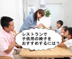 レストランで子供用の椅子をおすすめする接客英語フレーズ