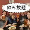 レストランのトラブル解消。飲み放題を説明する接客英語は?