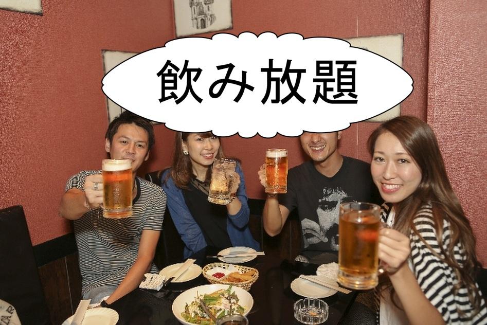 飲み放題を説明する接客英語をメニューに記載する