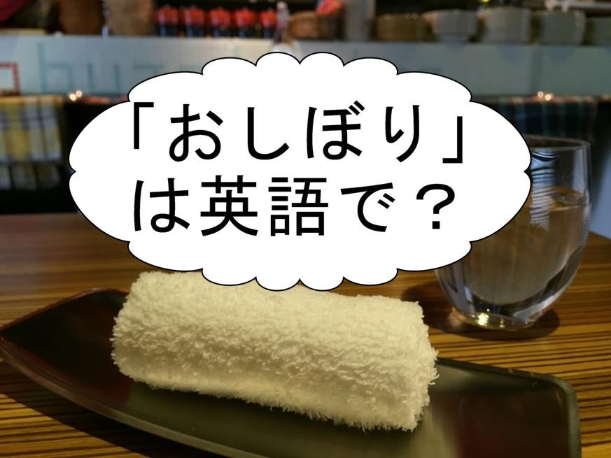 「おしぼり」は英語で?
