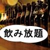 居酒屋で「飲み放題」を説明する接客英語は?