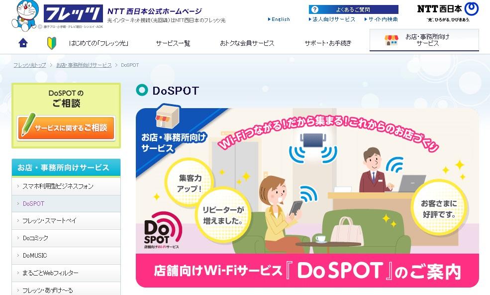 無線LAN 店舗型WiFi導入DoSPOT