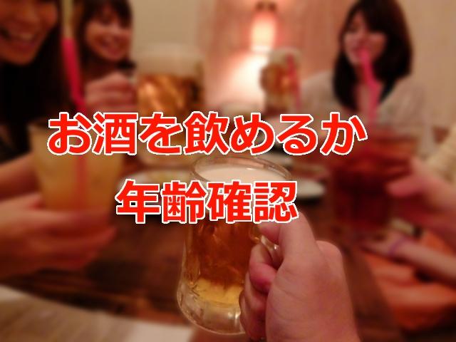 居酒屋・レストランでアルコールを出すときに年齢確認する接客英語