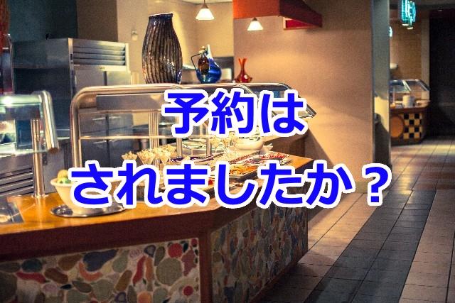 レストランで予約の有無を確認する接客英語フレーズ