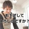 外国人客も納得「お下げしてよろしいですか?」を英語で聞く7つの方法