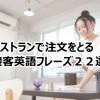 レストランの英会話|注文を取る接客英語フレーズ