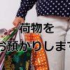 手荷物の一時お預かりサービスをおすすめする接客英語フレーズ