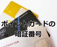 ポイントカードの暗証番号