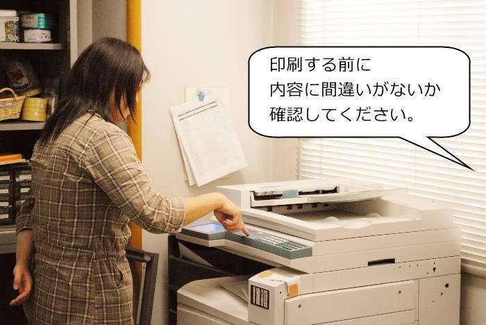 印刷する女性
