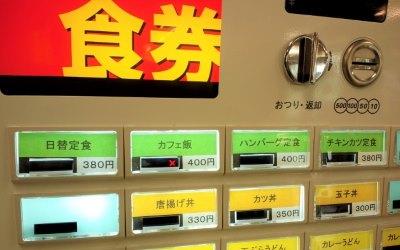 食券の自動販売機